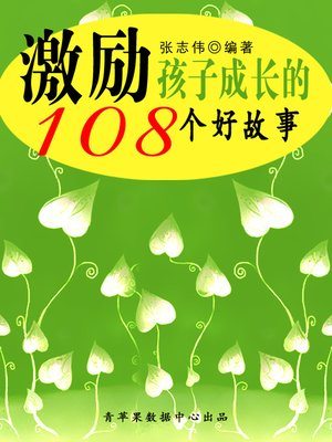 cover image of 激励孩子成长的108个好故事