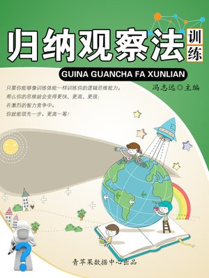 cover image of 归纳观察法训练
