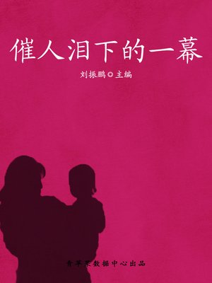 cover image of 催人泪下的一幕