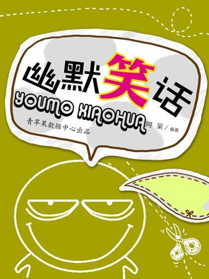 cover image of 幽默笑话