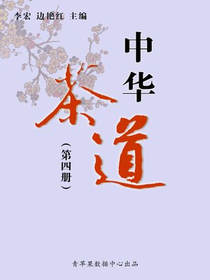 cover image of 中华茶道(4册)