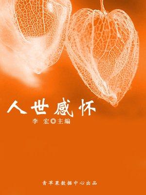 cover image of 人世感怀