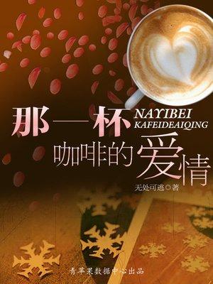 cover image of 那一杯咖啡的爱情
