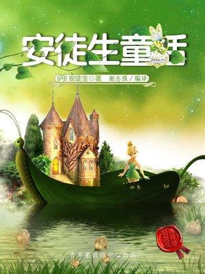 cover image of 安徒生童话