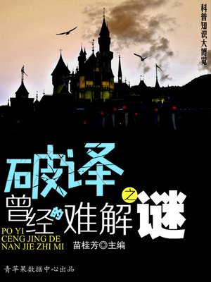 cover image of 破译曾经的难解之谜