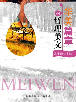 cover image of 华美篇章的哲理美文