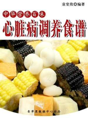 cover image of 心脏病调养食谱