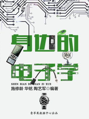 cover image of 身边的电子学