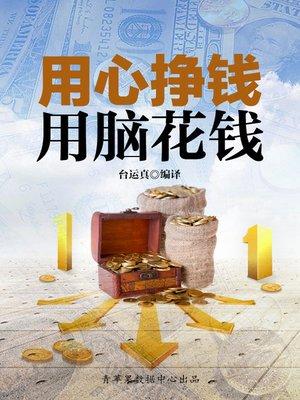 cover image of 用心挣钱,用脑花钱