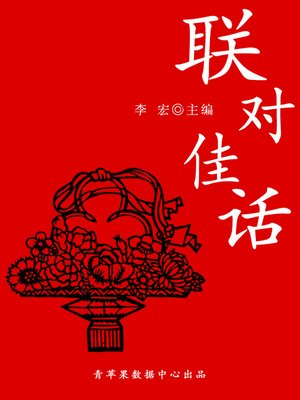 cover image of 联对佳话