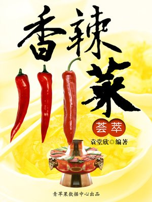 cover image of 香辣川菜荟萃