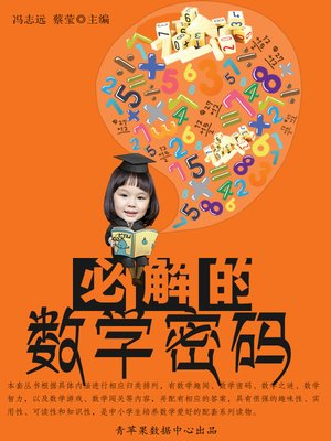 cover image of 必解的数学密码