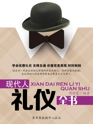 cover image of 现代人礼仪全书