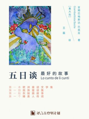 cover image of 五日谈