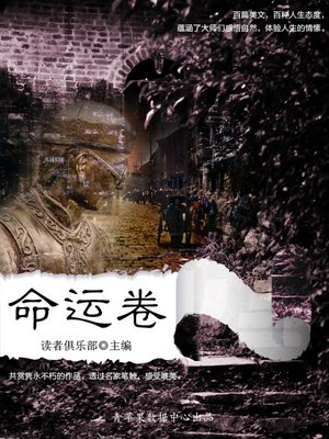 cover image of 命运卷