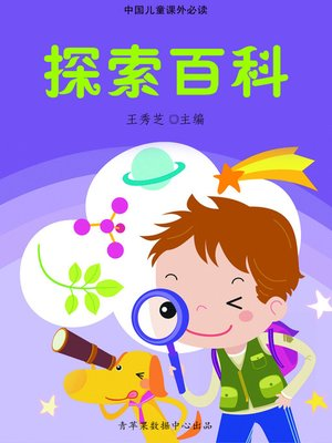 cover image of 探索百科