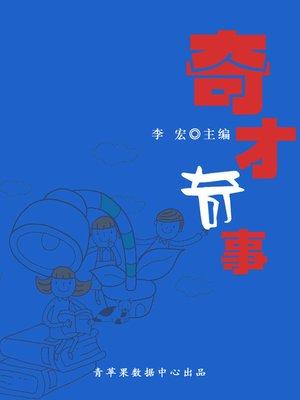 cover image of 奇才奇事