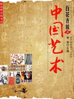 cover image of 百花齐放的中国艺术