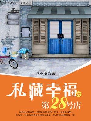 cover image of 私藏幸福的第28号店