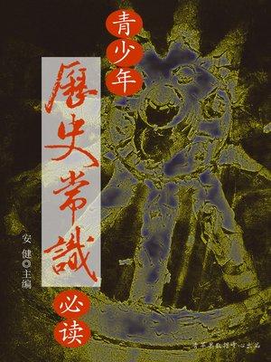 cover image of 青少年历史常识必读
