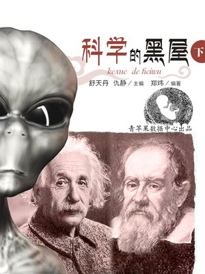cover image of 科学的黑屋下