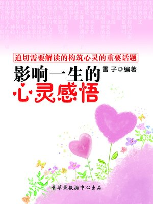 cover image of 影响一生的心灵感悟
