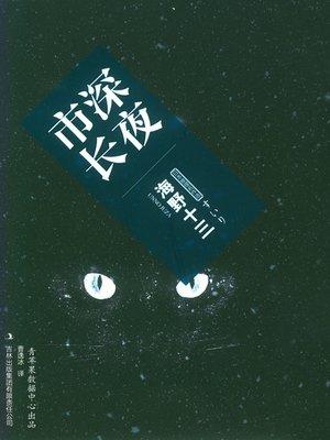 cover image of 深夜市长
