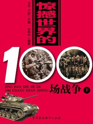 cover image of 惊撼世界的100场战争(下)