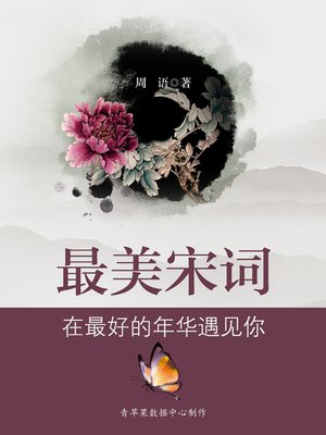cover image of 在最好的年华遇见你