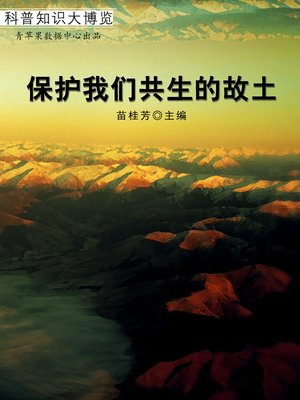 cover image of 保护我们共生的故土