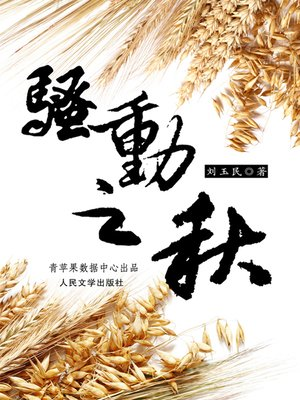cover image of 骚动之秋