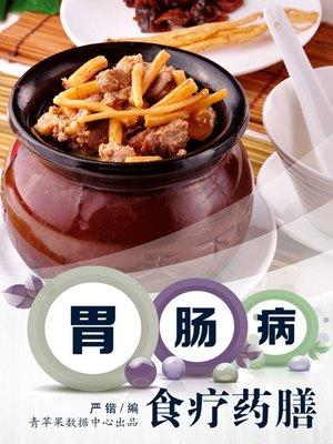 cover image of 胃肠病食疗药膳