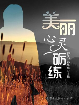 cover image of 美丽心灵砺练