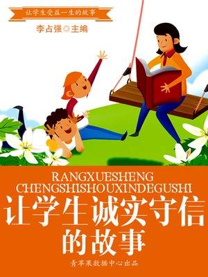 cover image of 让学生诚实守信的故事