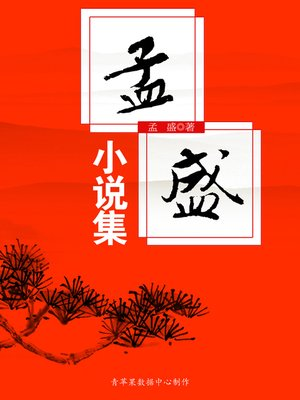 cover image of 孟盛小说集