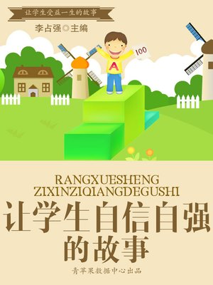 cover image of 让学生自信自强的故事