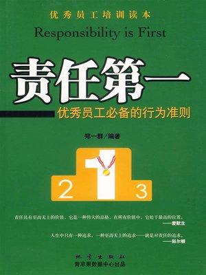 cover image of 责任第一