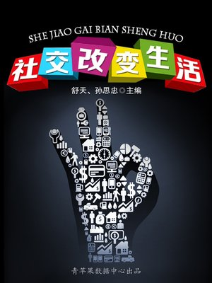 cover image of 社交改变生活
