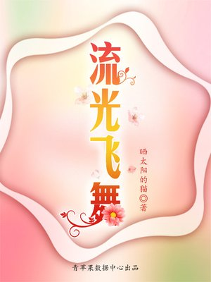 cover image of 流光飞舞