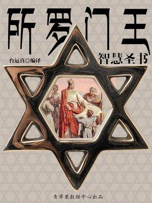 cover image of 所罗门王智慧圣书