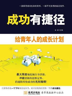 cover image of 成功有捷径