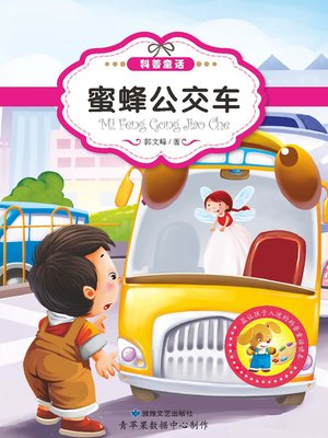 cover image of 蜜蜂公交车