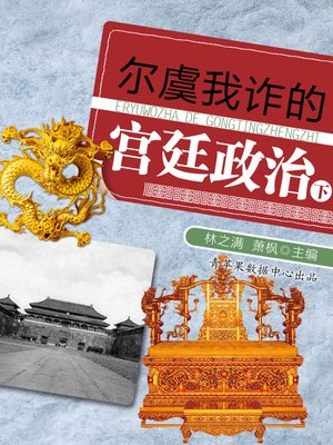 cover image of 尔虞我诈的宫廷政治(下)