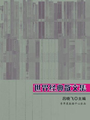 cover image of 世界经典散文集