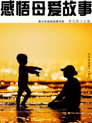 cover image of 感悟母爱故事