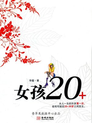 cover image of 女孩20+