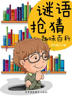 cover image of 谜语抢猜趣味百科