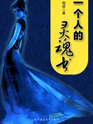 cover image of 一个人的灵魂书