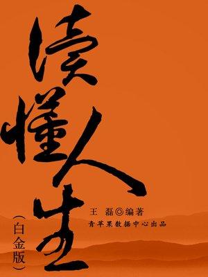 cover image of 读懂人生全集(白金版)