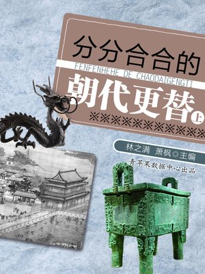 cover image of 分分合合的朝代更替(上)